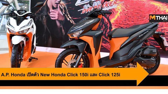 Varian warna baru Honda Click 150